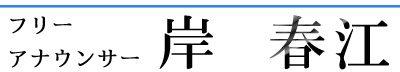 フリーアナウンサー岸春江|北海道・札幌の司会、アナウンサー、絵本ナビゲーター